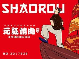 元气烧肉——台湾烧肉酒厂(笑对生活の斗志小牛排)