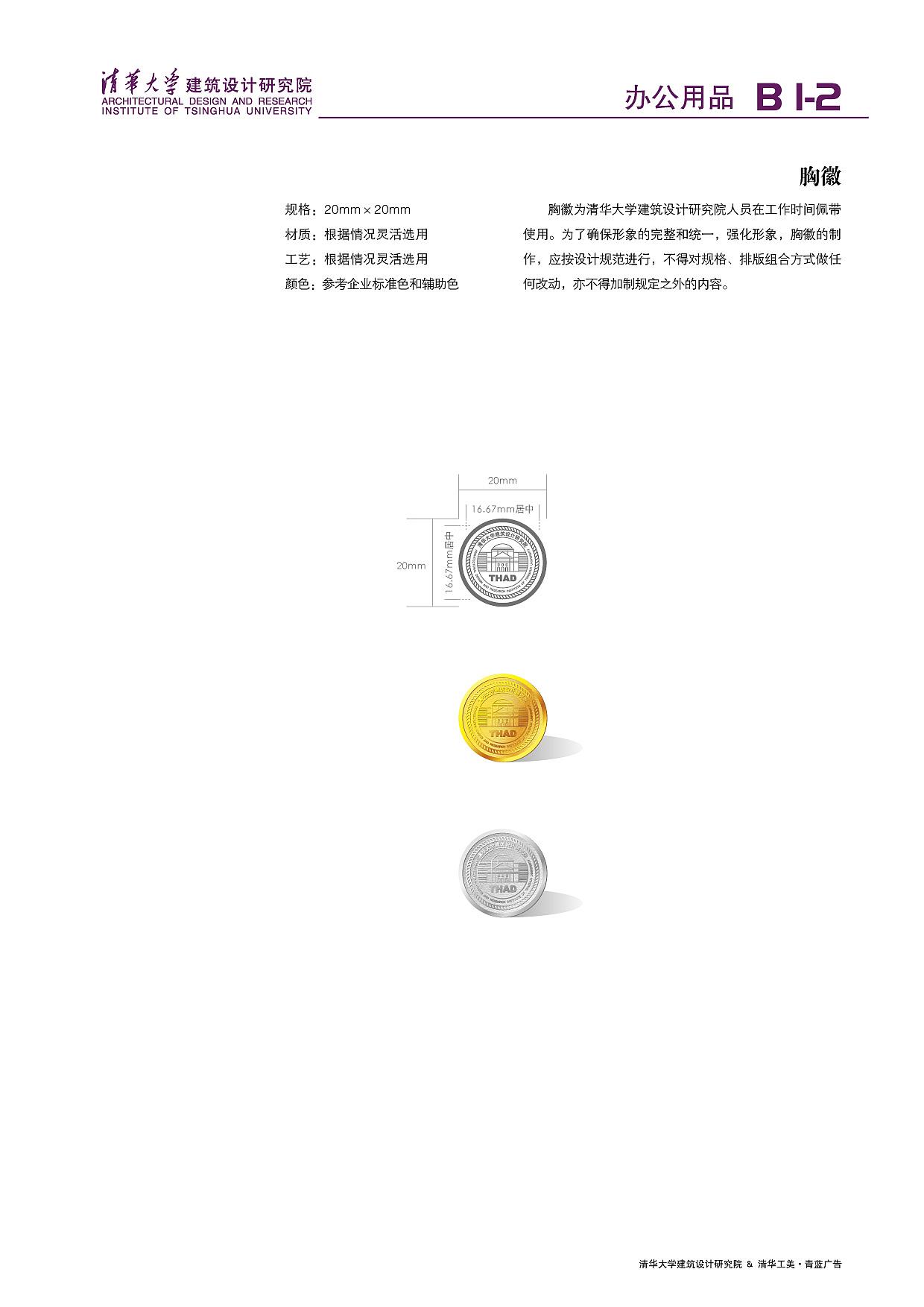 清华大学建筑设计研究院平面及VIv平面|公司|品郑州成品房装修设计标志图片