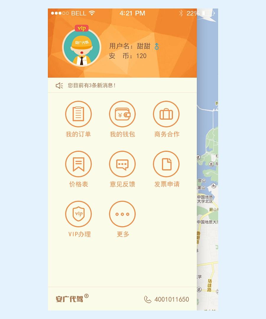 备/app界面|ui|xinia