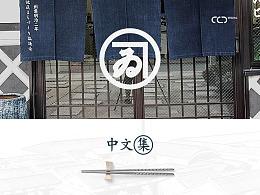 貳零壹捌-中文集(壹)