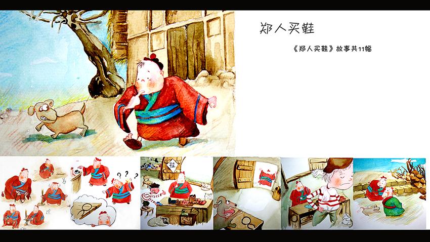 古典故事儿童插画手绘水彩