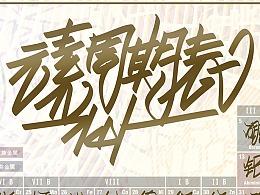 元素周期表 【中文涂鸦字体版】