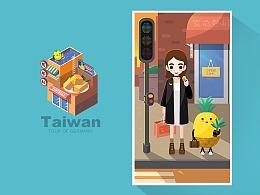 美食签到3-台湾