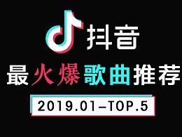 2019年欢快的歌排行榜_2019高考 中国各行业顶尖院校大盘点