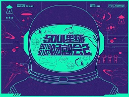 《Soul星球畅想会2》主视觉设计