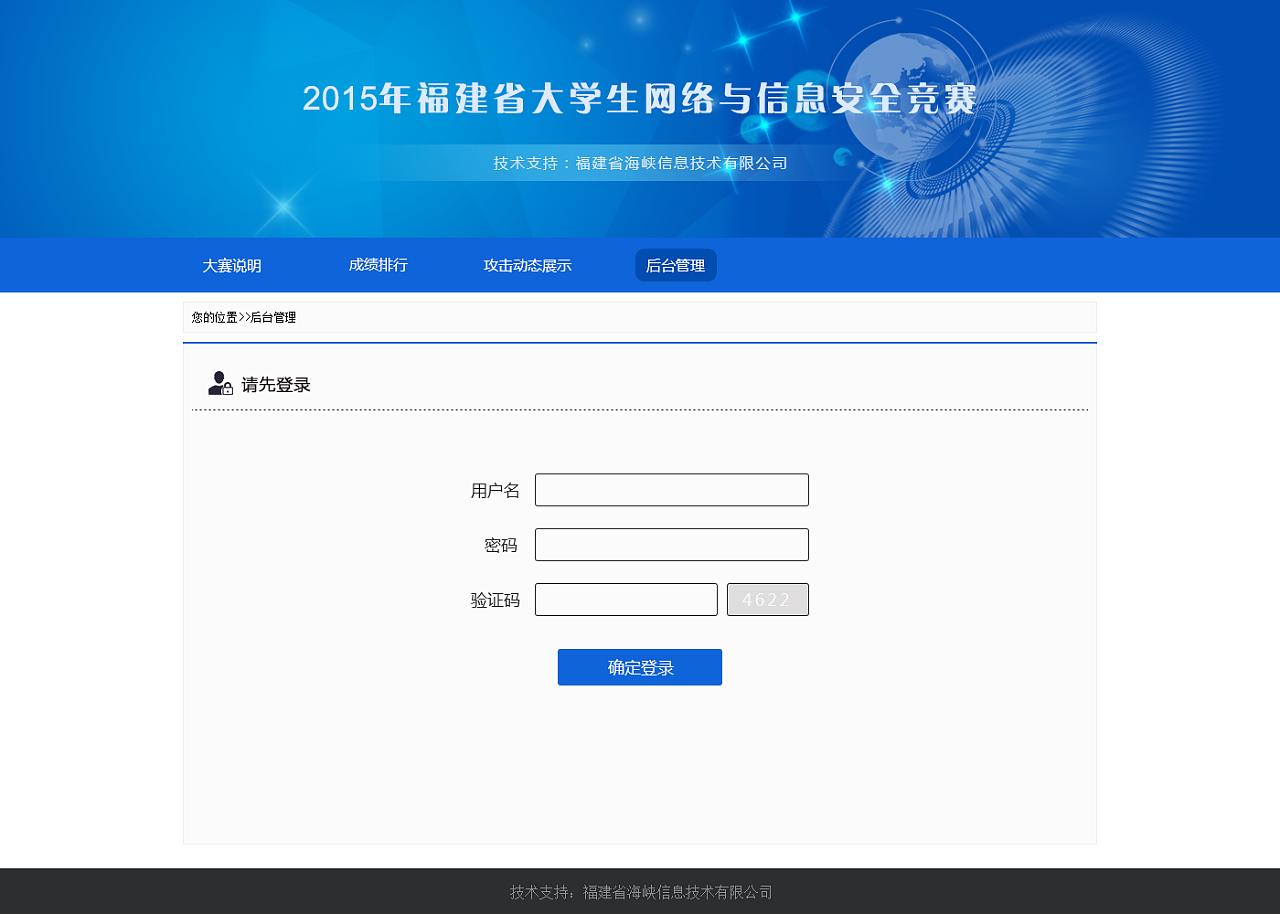 """2015""""黑盾杯""""福建省大学生网络与信息安全竞赛 网页图片"""
