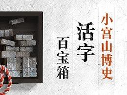 小宫山博史的活字百宝箱(八)