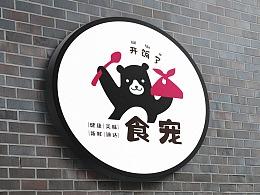 餐饮外卖萌系品牌标志设计品牌视觉