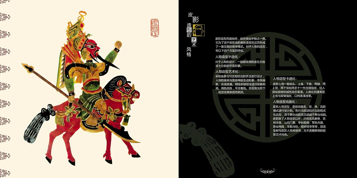 中国皮影 书籍装帧设计