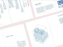 书籍设计-独生子女