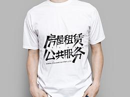 T恤字体设计