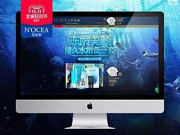 2017 N'OCEA莱妮雅双十一页面