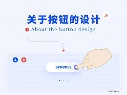 按钮设计:按钮的细节