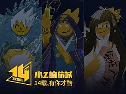小Z的旅城 14载 -上广深