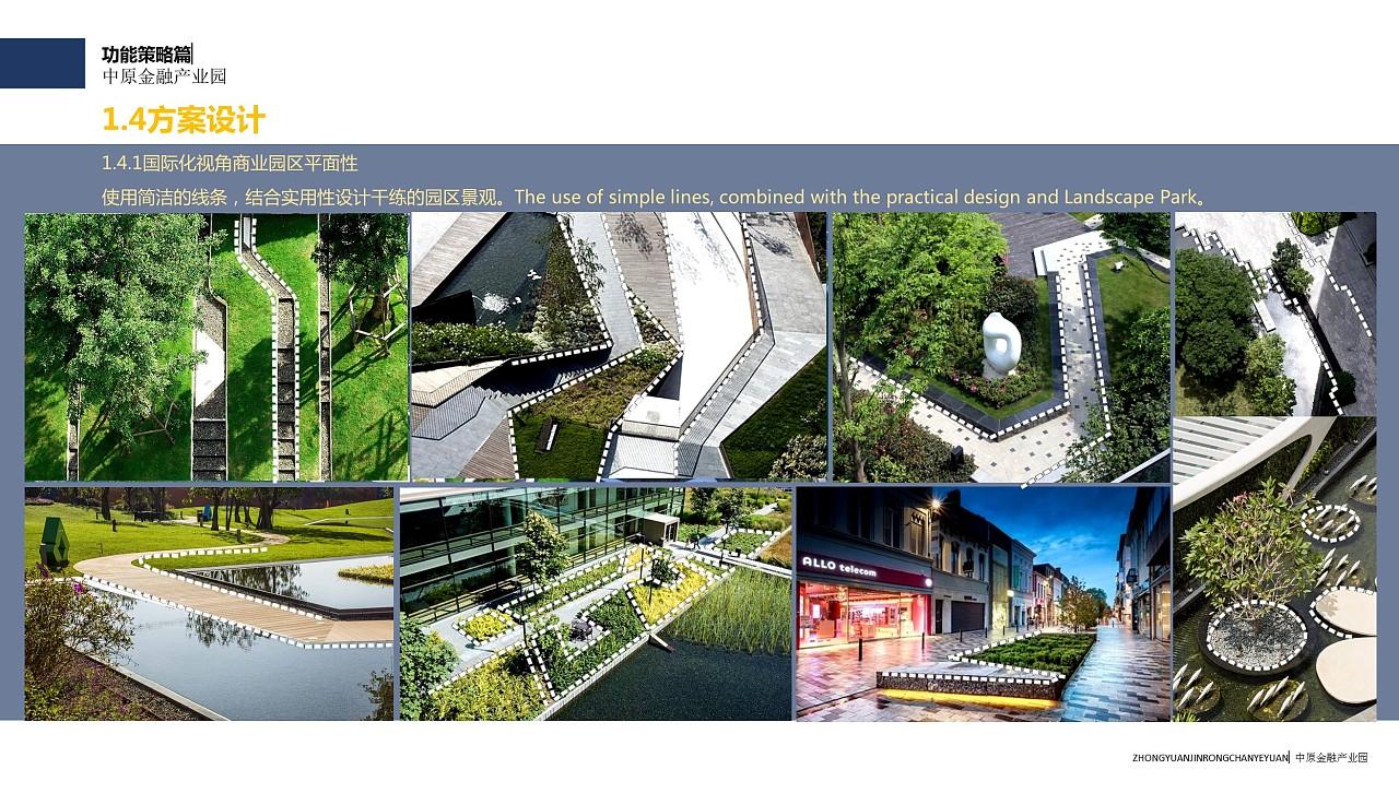 郑东cbd金融产业园景观设计