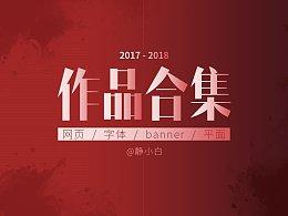 2017-2018作品合集