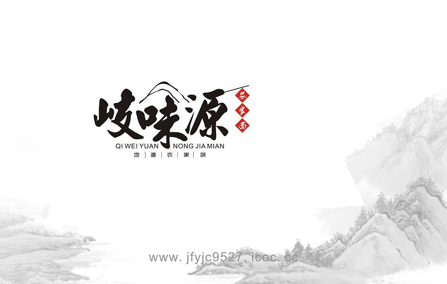 两枚面馆logo设计|标志|平面|疾风与劲草图片