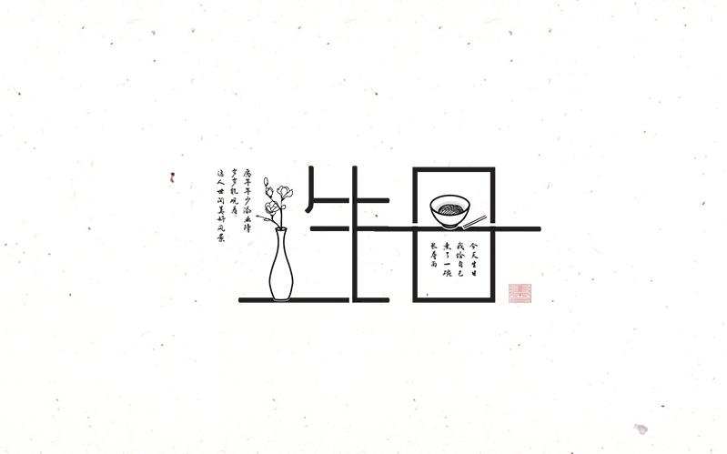 字体设计小集 [二]|字体/字形|平面|忽焉非雪 - 原创图片