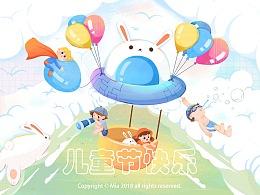 飞起来的儿童节 |Happy Children's Day