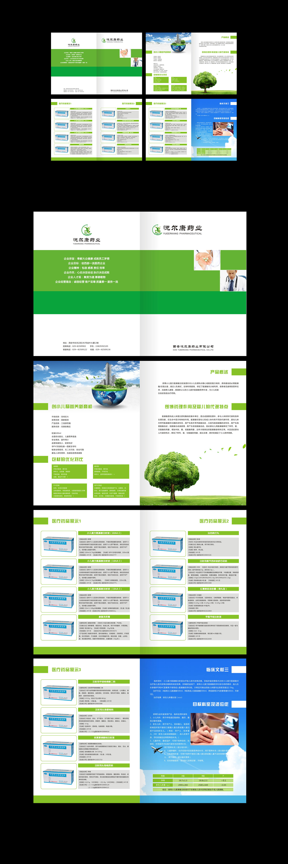 杂志内页设计 杂志设计 画册设计 排版 产品广告 药品图片