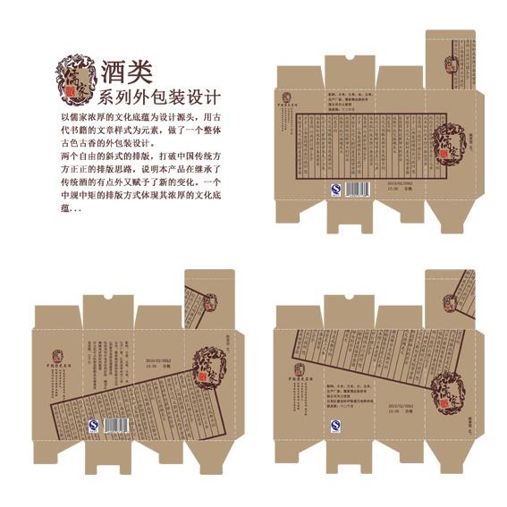 系列酒类纸盒包装设计 展开图