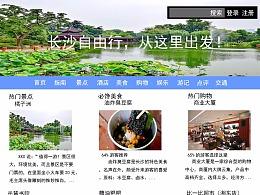长沙自由行网页界面设计