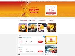 网页设计-金融公司官网