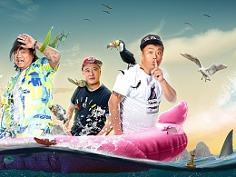 《超级大山炮之海岛奇遇》喜剧电影 群像海报