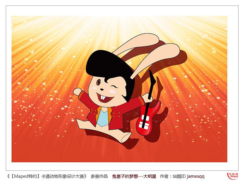 """""""兔崽子的梦想""""系列之大明星 小兔子的卡通形象 这里是经典的摇滚歌王图片"""