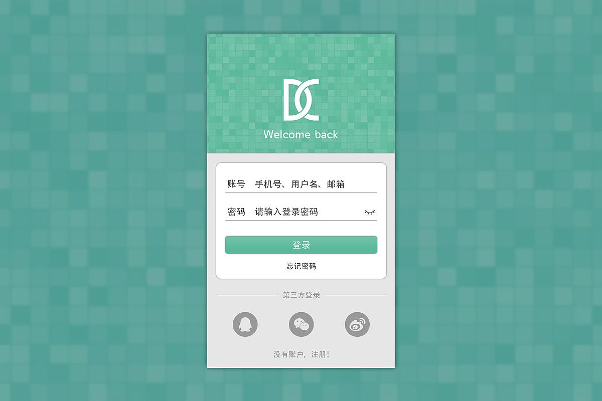 app登录界面_app登录界面设计!