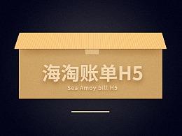 海淘 | 5周年账单H5