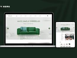 家居家具网站设计-TEMPLATE