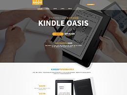 数码电子书阅读器Kindle首页