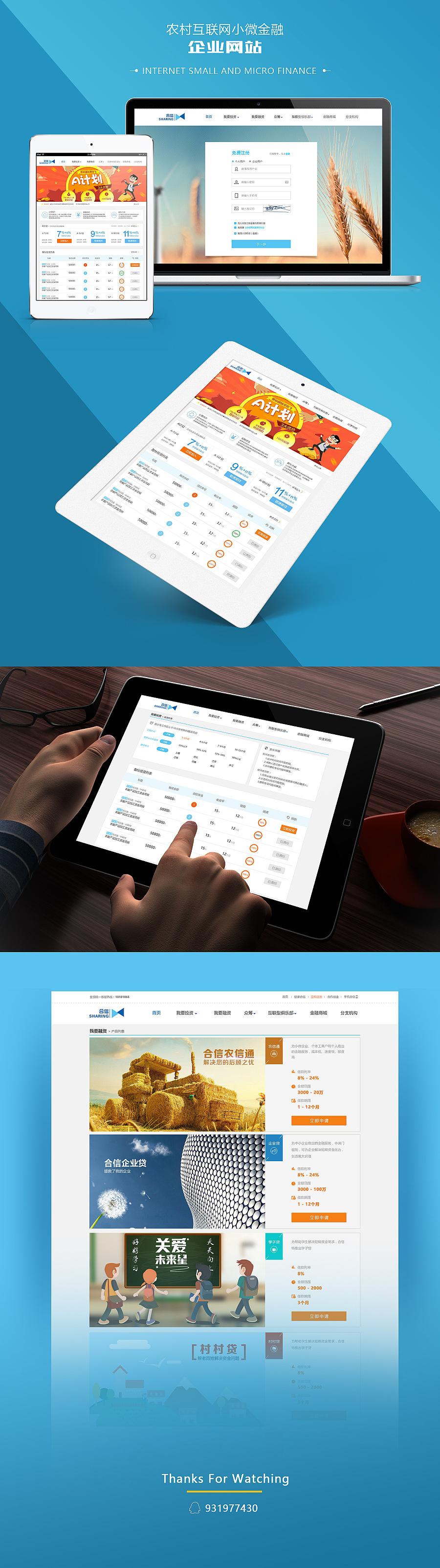 查看《互联网金融企业网站》原图,原图尺寸:1400x4983