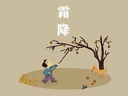 二十四节气-秋季