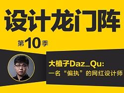 """大植子Daz_Qu:一名""""偏执""""的网红设计师"""
