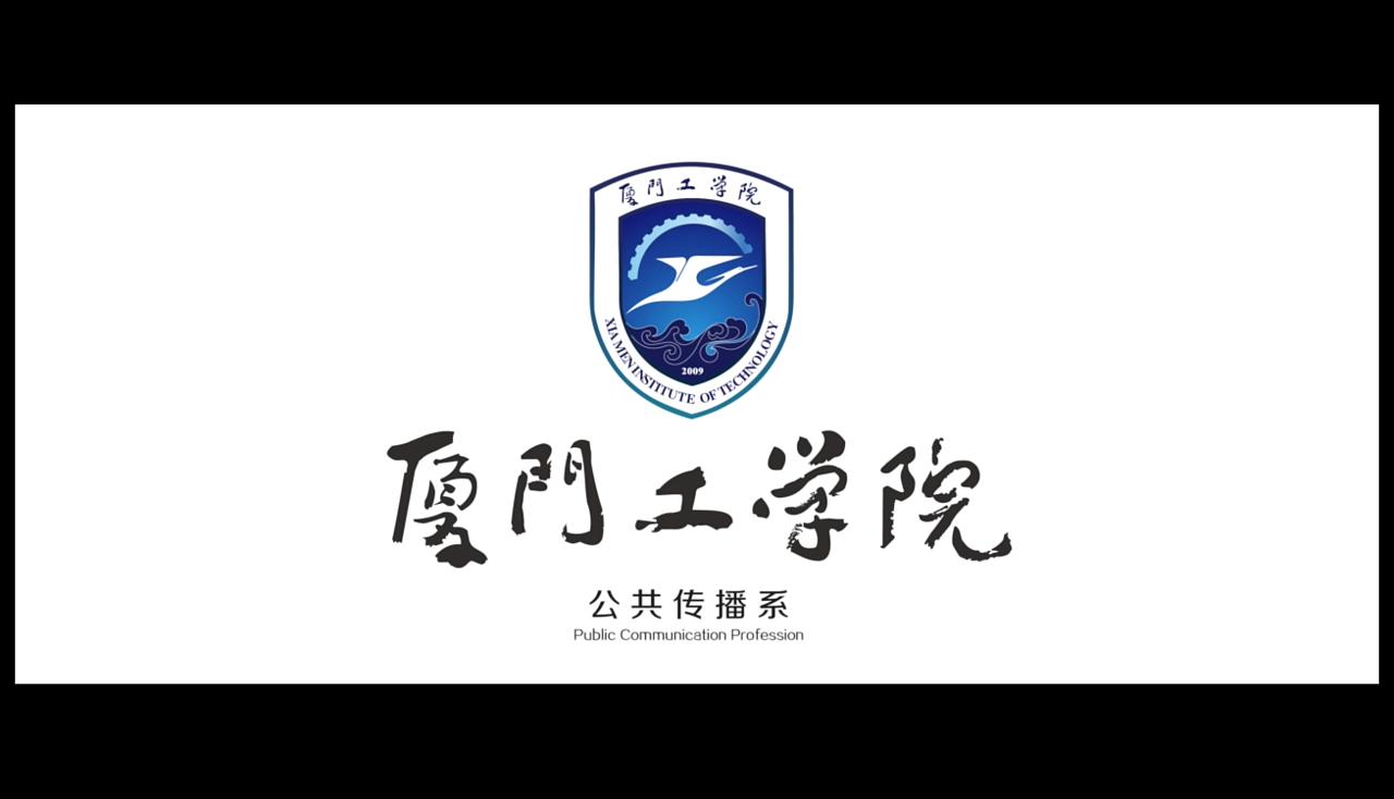 《错位》微电影mv预告片 华侨大学厦门工学院公共传播图片