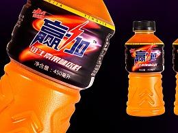 赢加功能饮料包装设计作品