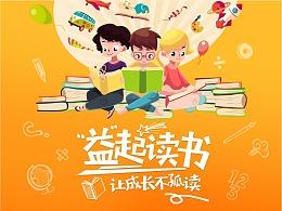 "CCA X 阿里文学(""益起读书""线下大篷车公益活动)"