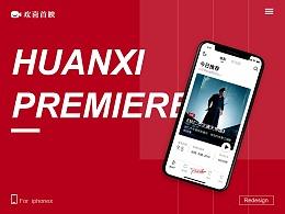 欢喜首映Huanxi Premiere - V3.1改版设计