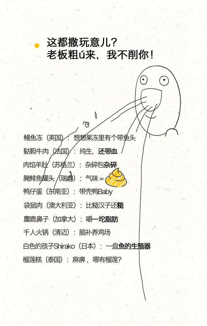 四万公里(承办v实时实时,翻译中文美食打快车潮汕美食节出国图片