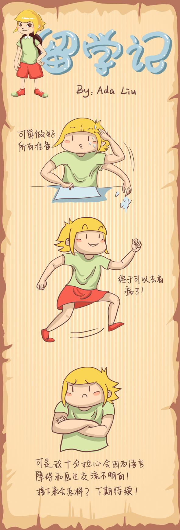 查看《留学记漫画连载——痘痘与医保1》原图,原图尺寸:591x1736