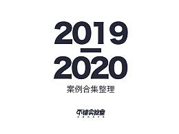 2019-2020不错实验室案例图合集整理