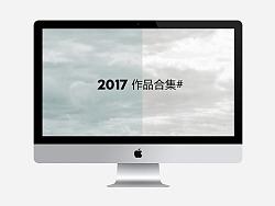 2017作品合集