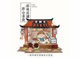 【拾膳】沙茶面餐饮品牌全案建设