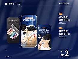 遮光眼罩/睡眠耳塞详情页X2