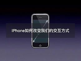iPhone如何改变我们的交互方式