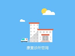 康复诊所官网
