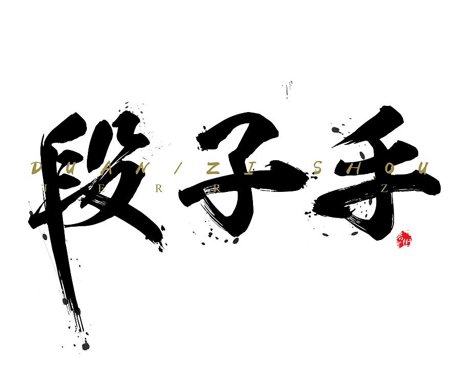 毛笔字原创|其他平面|平面|周洲州粥舟-练习设碧桂园建筑设计珠海博越图片