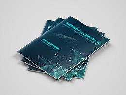 区块链-公司宣传画册